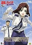 逮捕しちゃうぞ フルスロットル 6 [DVD]