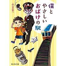 僕とやさしいおばけの駅 (富士見L文庫)
