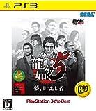龍が如く5 夢、叶えし者 PlayStation®3 the Best