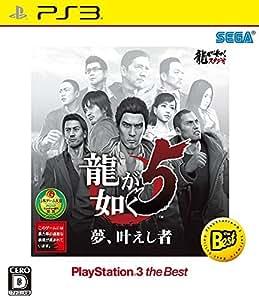 龍が如く5 夢、叶えし者 PlayStation®3 the Best - PS3
