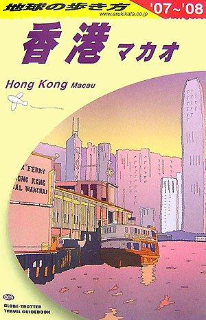 D09 地球の歩き方 香港/マカオ 2007~2008の詳細を見る