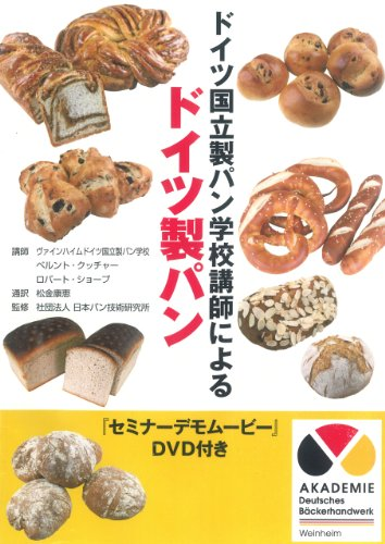 ドイツ国立製パン学校講師によるドイツ製パン(DVD付)
