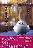 香をたのしむ —ハートフルフレグランスのすすめ (日本人の癒し4)