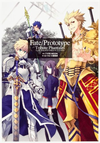 Fate/Prototype Tribute Phantasm (角川コミックス)の詳細を見る