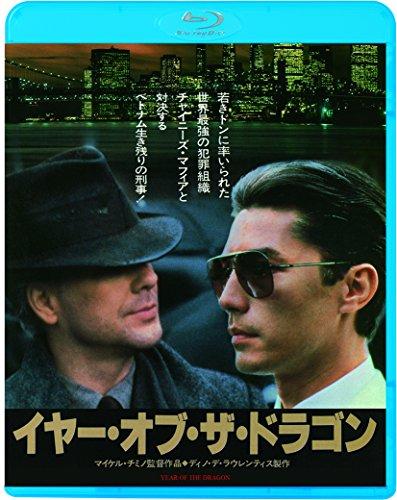 イヤー・オブ・ザ・ドラゴン[Blu-ray/ブルーレイ]