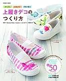 かんたん かわいい 子供が喜ぶ 上履きデコのつくり方 (COSMIC MOOK)