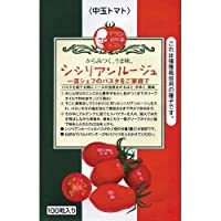 トマト 種 【 シシリアンルージュ 】 種子 1000粒