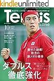 月刊テニスマガジン 2016年 10月号 [雑誌]
