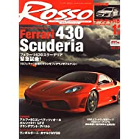 Rosso (ロッソ) 2007年 12月号 [雑誌]