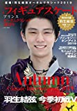 フィギュアスケートプリンス オータムクラシック2019 (英和ムック)