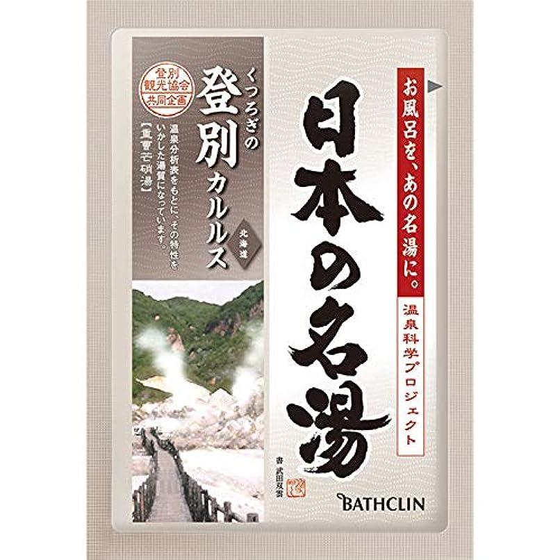 絞る消費する派生するバスクリン 日本の名湯 登別カルルス 30g (医薬部外品)