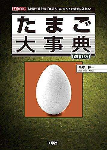 たまご大事典 改訂版 (I・O BOOKS)