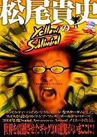 松尾貴史のイエローサブリミナル [DVD]