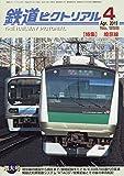 鉄道ピクトリアル 2019年 04 月号 [雑誌]