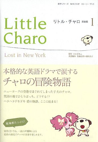 NHKラジオ ストーリー・ブック リトル・チャロ 完全版1 Lost in New York (語学シリーズ NHKラジオストーリーブック)