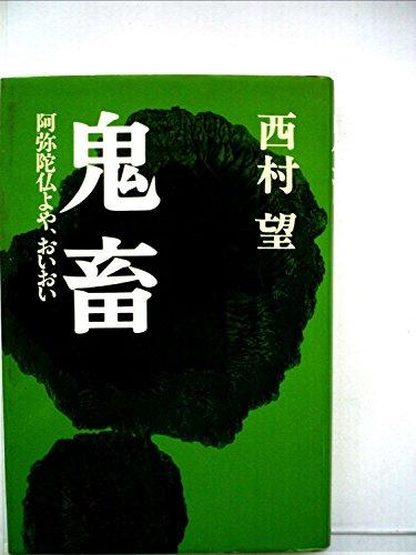 鬼畜―阿弥陀仏よや、おいおい (1981年) (徳間文庫)