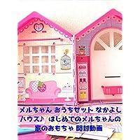 メルちゃん おうちセット なかよしハウス はじめてのメルちゃんの家のおもちゃ 開封動画