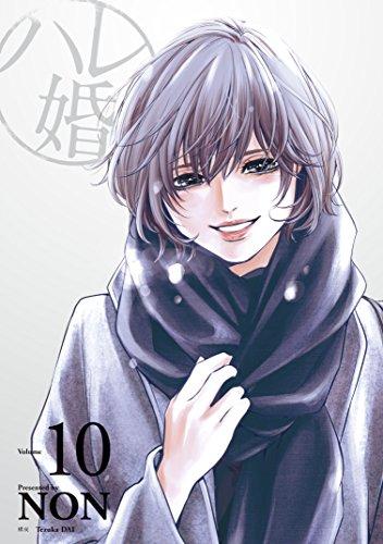 ハレ婚。(10) (ヤングマガジンコミックス)