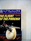 飛べ!フェニックス (1977年) (Sky books)