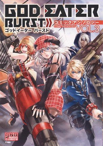 GOD EATER BURSTコミックアンソロジー 3 (IDコミックス DNAメディアコミックス)の詳細を見る