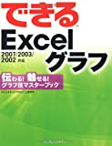 できるExcel グラフ 2007/2003/2002対応 伝わる! 魅せる! グラフ技マスターブック (できるシリーズ)