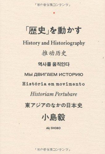「歴史」を動かす―東アジアのなかの日本史