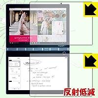 特殊素材で衝撃を吸収 衝撃吸収[反射低減]保護フィルム Yoga Book C930 (IPS液晶/E-inkディスプレイ) 日本製