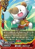 バディファイト/S-SP/0025 憧れの先へ ちびパンダ【レア】