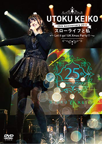 宇徳敬子 25th Anniversary 2019 スローライフと私~Let it go!  UK Xmas Party! ! ~ [DVD]