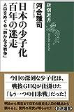 日本の少子化 百年の迷走: 人口をめぐる「静かなる戦争」 (新潮選書)