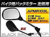 AP バックミラー 左側用 楕円型 入数:1本(片側) スズキ セピアZZ/CA1EB AF50ZZN CA1EB-250526~255025