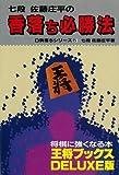 香落ち必勝法 (王将ブックスDELUXE版―駒落ちシリーズ)