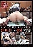 私立幼○園理事長から流出! 裏口取引のために脱糞する母親2 [DVD]