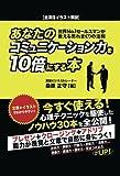 あなたのコミュニケーション力を10倍にする本 世界NO.1セールスマンが教える売れまくりの法則