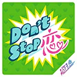 Don't Stop 恋 / 超特急
