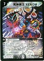 デュエルマスターズ 死神明王XENOM スーパーレア (特典付:プロモーションカード、希少カード画像) 《ギフト》