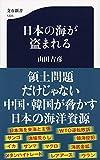 日本の海が盗まれる (文春新書 1225) 画像
