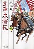 悲華水滸伝 四 (中公文庫)