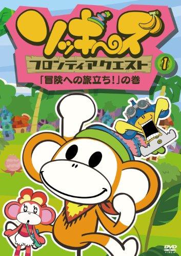 ソッキーズフロンティアクエスト1 冒険への旅立ち  の巻  DVD
