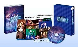 美男高校地球防衛部LOVE!LIVE! [Blu-ray]