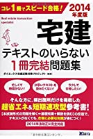 宅建テキストのいらない1冊完結問題集〈2014年度版〉