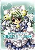 こげどんぼ*画集CHOCOLA 2008