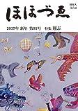 財界人文芸誌 季刊 ほほづゑ第91号 (特集 翔ぶ)