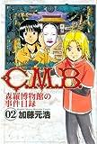 C.M.B.森羅博物館の事件目録(2) (月刊少年マガジンコミックス)