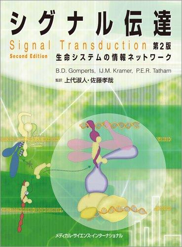 シグナル伝達 -生命システムの情報ネットワーク- 第2版の詳細を見る