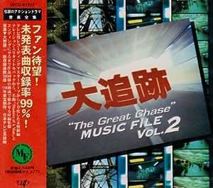 「大追跡」 MUSIC FILE Vol.2