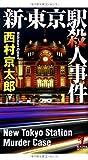 新・東京駅殺人事件 (カッパ・ノベルス)