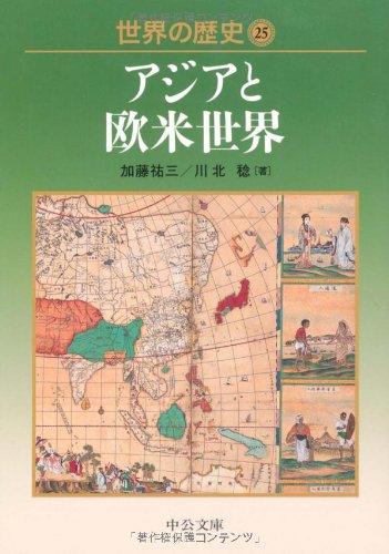 世界の歴史〈25〉アジアと欧米世界 (中公文庫)の詳細を見る