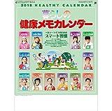 暮らしの健康メモカレンダー/2018年 壁掛け カレンダー