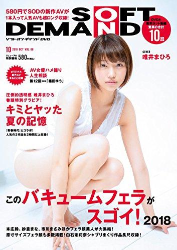 ソフト・オン・デマンドDVD 10月号 vol.88